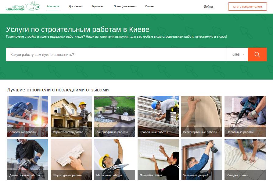 kabanchikkiev (2).png